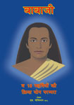 Babaji And 18 Siddha Kriya Yoga Tradition - Hindi