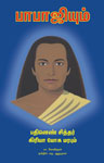 Babaji And 18 Siddha Kriya Yoga Tradition - Tamil
