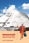 Kailash: In Quest of the Self - Tamil