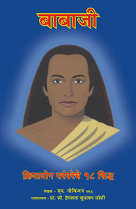 Babaji And 18 Siddha Kriya Yoga Tradition - Marati