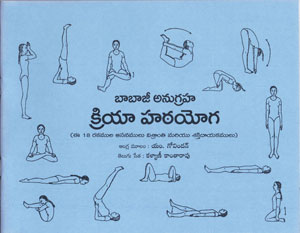 kriya yoga pdf  blog dandk