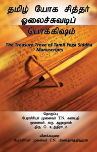 Treasure Trove of Tamil Yoga Siddha Manuscripts - Tamil