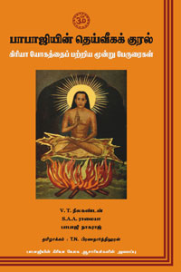 The Voice of Babaji: A Trilogy on Kriya Yoga - Tamil