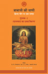 The Voice of Babaji and Mysticism Unlocked - Volume 1 – Hindi