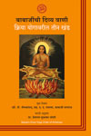 The Voice of Babaji: A Trilogy on Kriya Yoga – Marathi